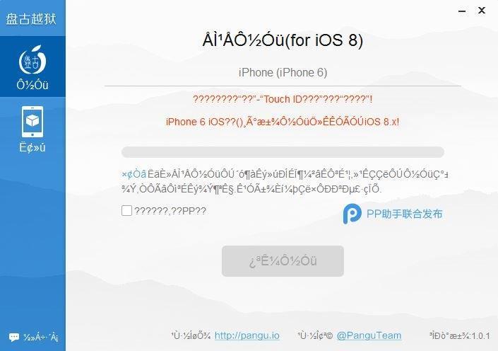 pangu1 iOS 8 Pangu Jailbreak Bugfix und Hilfe